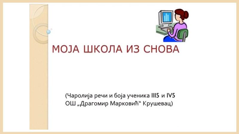 skola_iz_snova