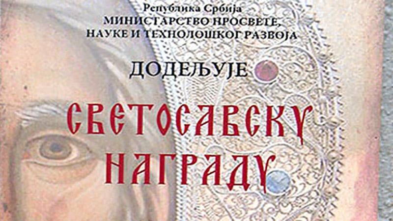 svetosavska_nagrada